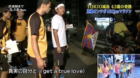 【24時間テレビ】TOKIO 城島茂が書いた三瓶明雄さんへの手紙が泣ける・・・(動画あり)