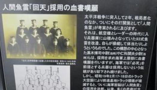 【終戦から69年】人間魚雷「回天」で戦死した日本兵の遺書に涙。。