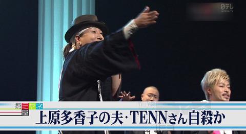【なぜ??】上原多香子さんの夫、歌手 「ET―KING」 TENNさんが・・・車内で首つり自殺の状態で発見!!