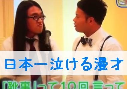 病気の母に捧げる、日本一泣ける漫才。コンビの友情に涙せずには見られない!!