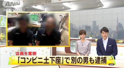 ファミマ土下座事件で恐喝した『野仲史晃』容疑者もネットにビビり警察に出頭!!