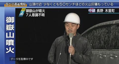 【放送事故】NHK御嶽山噴火ニュース中継で謎の声が入り込む!!