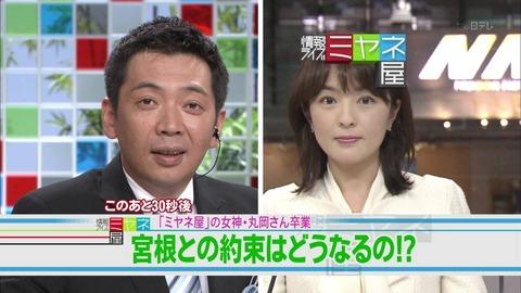 ミヤネ屋でスタジオが凍る 「錦織選手って福原愛ちゃんと別れたの?」