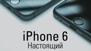 iphone-6-300x168