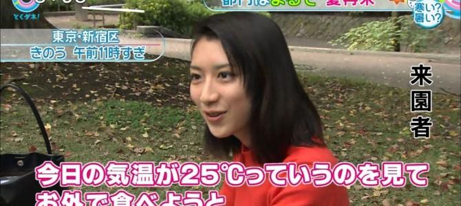 【画像】NHKでまたヤラセ発覚!!!美女が仕込みだった!?