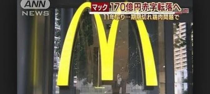 マクドナルドの赤字が止まらない・・・ 起死回生のCMが 「 日本では裁判沙汰になる過激さなのでオンエアー無し 」