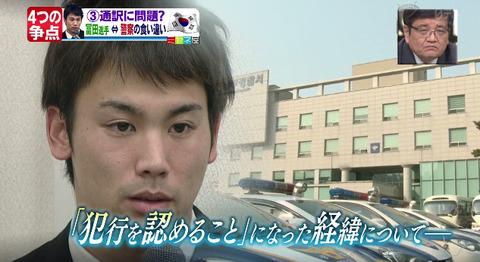 冨田尚弥選手が『韓国カメラ窃盗事件』についてアリバイ主張も一転苦境に…