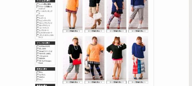 オトコが本当に好きな「ベストぽっちゃり」女性有名人ベスト5!!