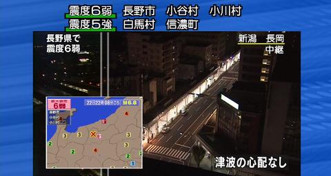 長野県の震度6大地震に対する韓国の反応が酷すぎる・・
