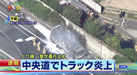 【速報】中央道でトラックが炎上!上り線の一部が通行止め(画像あり)