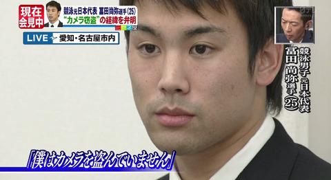【速報】競泳男子元日本代表『冨田尚弥選手』が韓国でのカメラ窃盗事件について記者会見(実況画像あり)