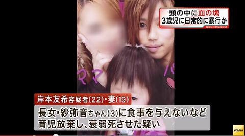 【閲覧注意】大阪の3歳衰弱死事件 女児の母Facebookで岸本紗弥音ちゃんの顔にあざのある写真が発見される…