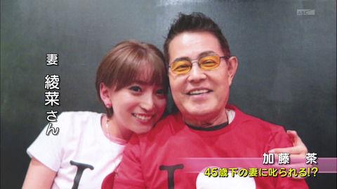 加藤茶、45歳下の妻「綾菜」と喧嘩するもトイレ掃除で涙の仲直り♡