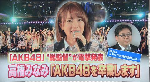高橋みなみがAKB48卒業発表した時のメンバーの視線がヤバイ…