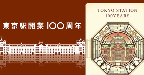 東京駅100周年限定suicaが買えなくて泣…