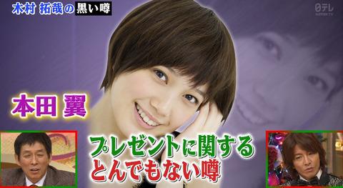 【さんまSMAP】木村拓哉が共演した女優にあげるプレゼントとは!?