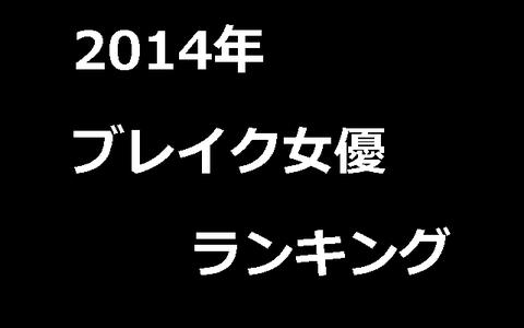 「2014年ブレイク女優ランキング」で1位に選ばれたのは!?