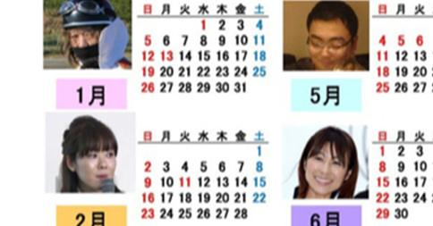 【画像】今年話題になった人達ヤバすぎ!!カレンダーにしてみたwww