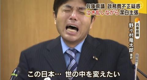 【号泣議員】野々村竜太郎の現在とは!?