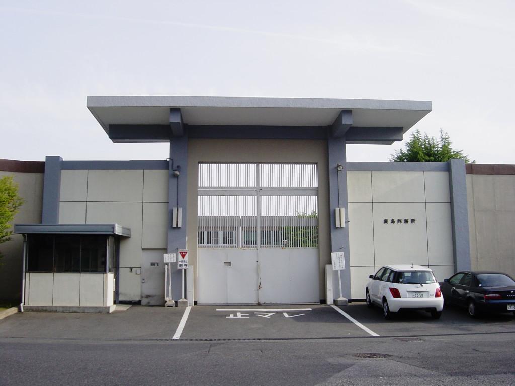 広島刑務所01