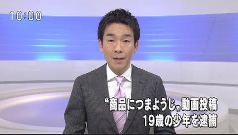 【速報】つまようじ混入事件の犯人を滋賀県で逮捕!!