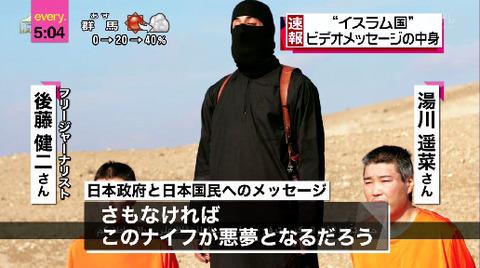【速報】Twitterにイスラム国が後藤健二さんと湯川遥菜さんの処刑を実行したとの情報