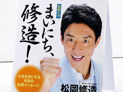 松岡修造、TOKIO、もこみち…ネット人気が高いのはなぜ?