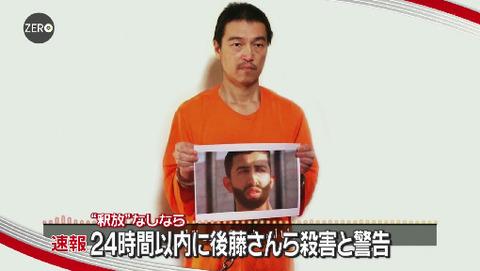 【速報】イスラム国戦闘員とみられる人物がツイート「後藤健二はすでに捕虜ではない」解放示唆か?