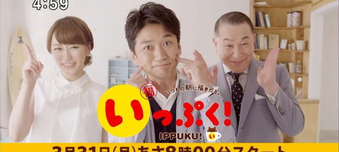 【派閥抗争】情報番組「いっぷく!」が打ち切りでもTOKIO国分太一は続投!?