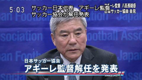 【超速報】サッカー日本代表『アギーレ監督』 が解任される!!