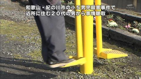 【速報】和歌山小5男児殺害事件 現場近くに住む男を聴取