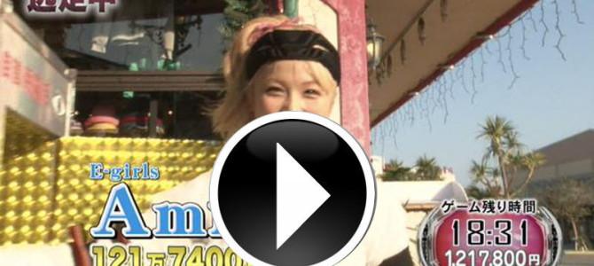 【逃走中】E-girls・Amiのブログが炎上!!!