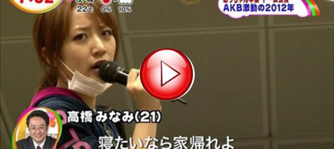 AKB48、高橋みなみの私服が「田舎のヤンキー」だと話題にwww