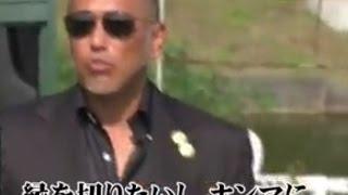 清原和博と秋山成勲が大喧嘩!「お前とは縁切る!」