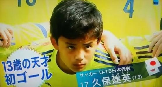 天才!久保建英 サッカーU-15日本代表初ゴール