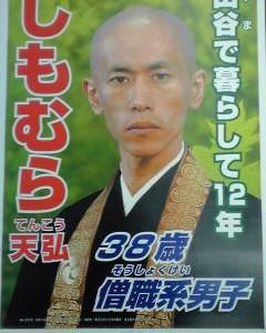 【台東区もか!】草食ならぬ「僧職系男子」が選挙に出馬!