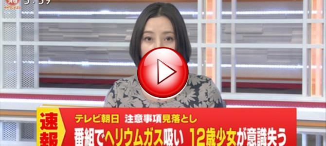 【ヘリウム事故】3Bjuniorの少女が特定!!??