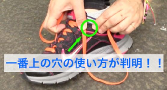 スニーカーの一番上の「使わない穴」の使い方が判明!これが正しい靴ひもの結び方!!