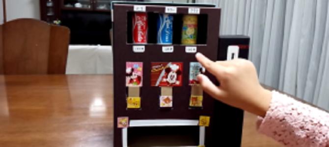 空き箱で作った「自動販売機」のクオリティが凄い!!