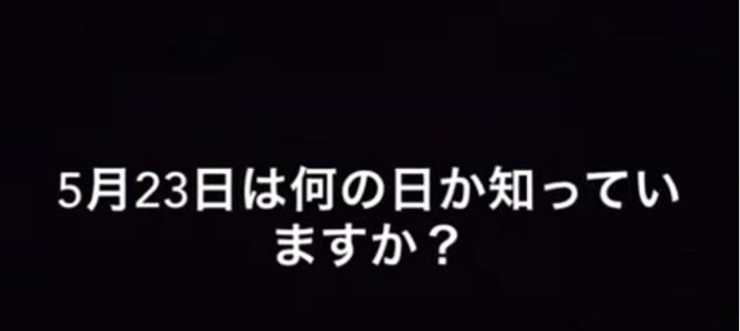 5/23はキスの日!青山で「アクリル板越しにキスできるイベント」開催!?