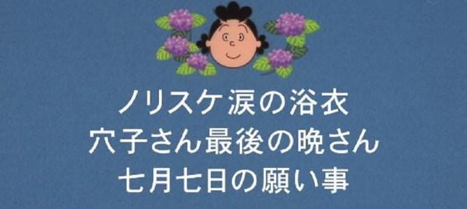 次回の『サザエさん』で穴子さんが死亡か?
