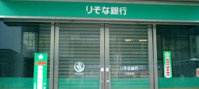 りそな銀行がTwitterでの西島秀俊個人情報漏洩事件を謝罪