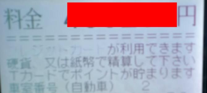 渋谷のコインパーキングに2週間放置した結果大変なことに!?