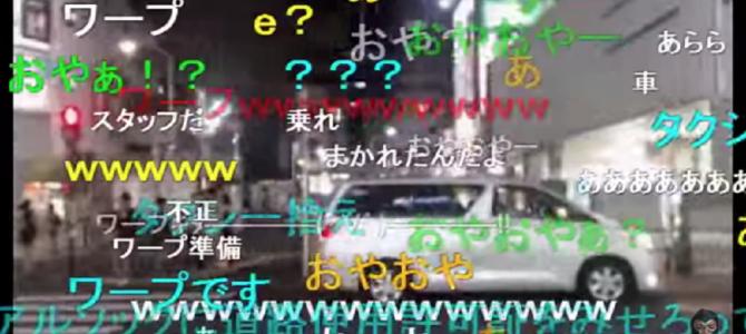【動画あり】フジ27時間マラソンで、ニコ生主が大久保さんが車に乗るところを撮影して話題に!!?