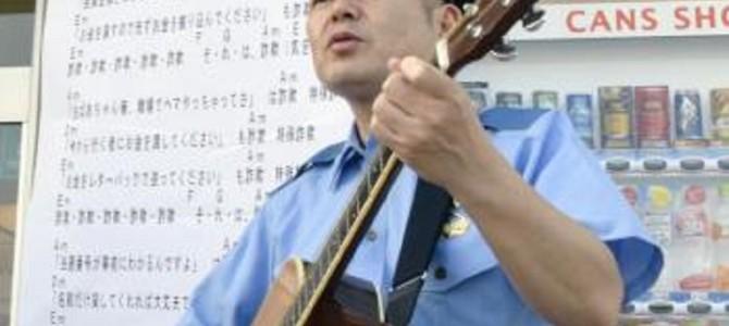 「そ・れ・は・サギ♪」警察署長が自作の詐欺防止ソングを熱唱!!