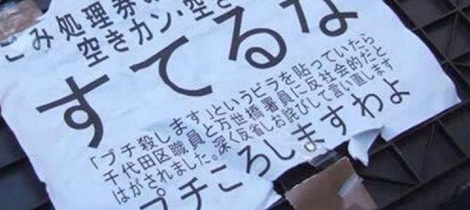 笑える張り紙25選!!