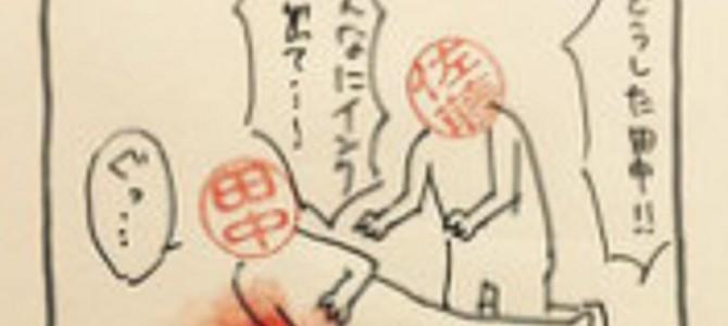 「どうした田中!!」印鑑を使った4コマ漫画「田中と佐藤」が9万リツイート!