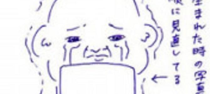 Twitterで人気の「子育てパパあるある」を描いたマンガが愛おしすぎる