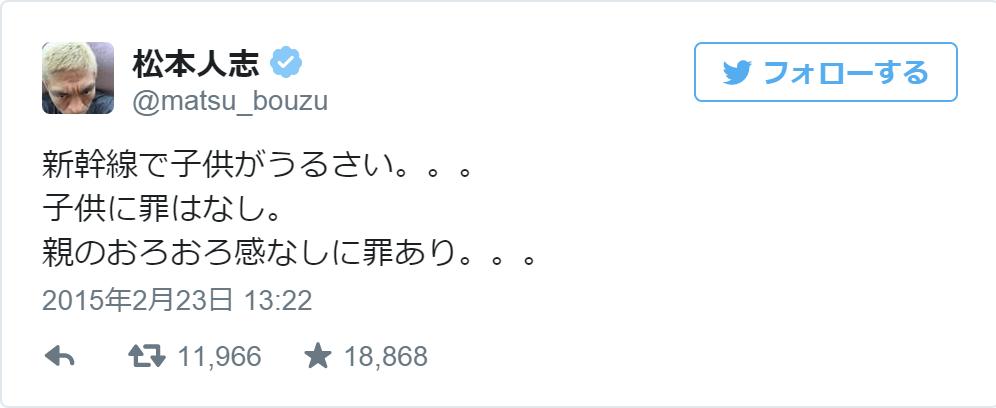 新幹線で騒ぐ子供を見てダウンタウン・松本が呟いた言葉が世の共感を呼ぶ