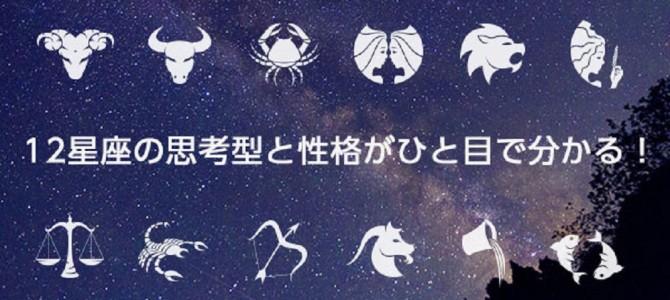 意外と当たってる?12星座の特徴を一言で表した画像が話題!!